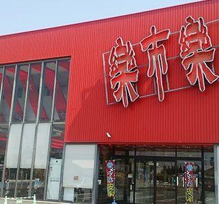 楽市楽座大牟田店