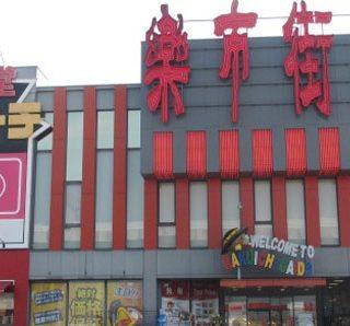022楽市街道名古屋店