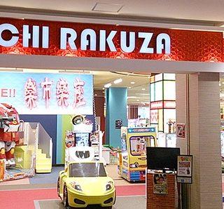 楽市楽座イオンモール名古屋茶屋店