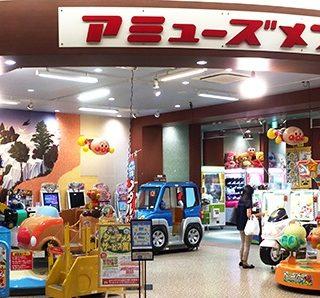 アミューズメントパーク イオンモール奈良登美ヶ丘店