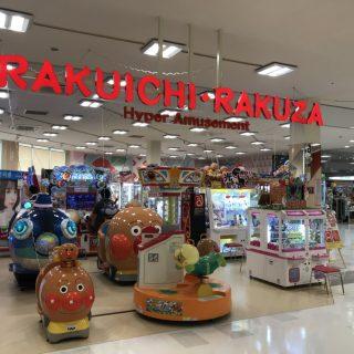 楽市楽座イオン錦店